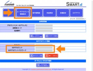 IP-Phone SMART MYページ