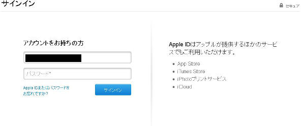 Apple Developerの更新|STEP6