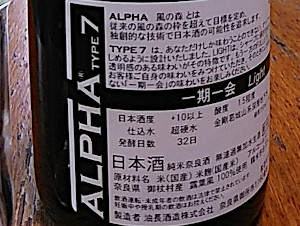 風の森 ALPHA TYPE7(Light)|油長酒造